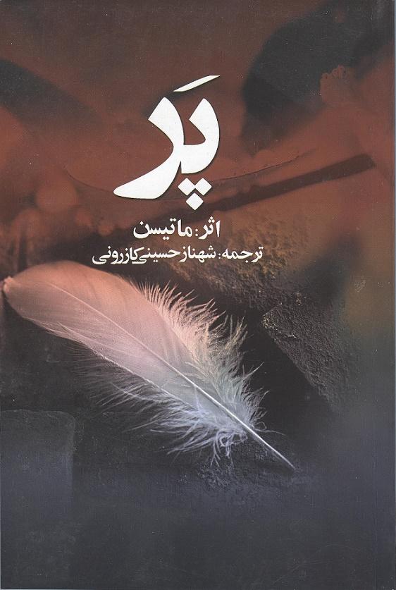 ترجمه شهناز حسینی کازرونی