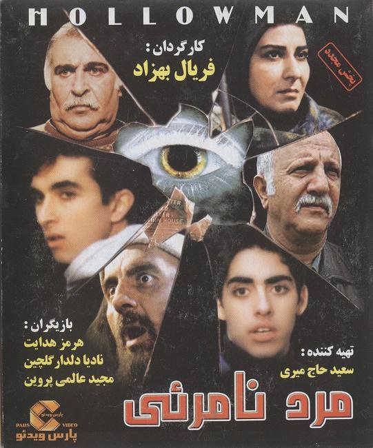 مرد نامرئی (فیلم) فیلمی به کارگردانی فریال بهزاد و نویسندگی مهدی سجادهچی ساختهٔ سال ۱۳۷۴ است.