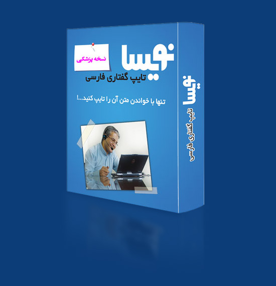 فروش نرم افزار نویسا پزشکی /اسلامی