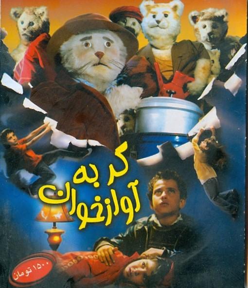 بازیگران :حمید جبلی ،رضا بابک