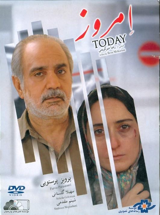 کارگردان و تدوین: رضا میرکریمی