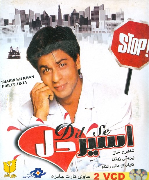 دوبله شده مخاطب بزرگسال با بازی شاهرخ خان