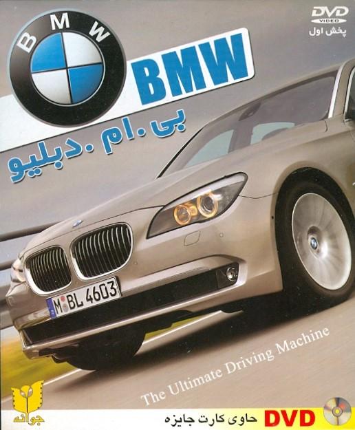 مستندی در مورد بهترین تولیدات کارخانه BMW