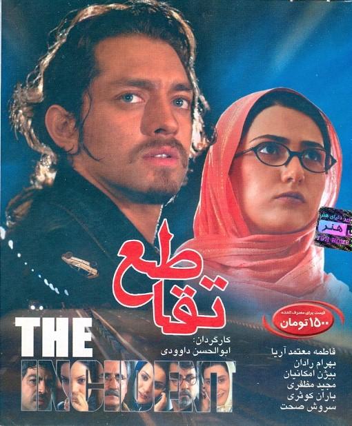 نویسندگان :فرید مصطفوی،ابوالحسن داوودی