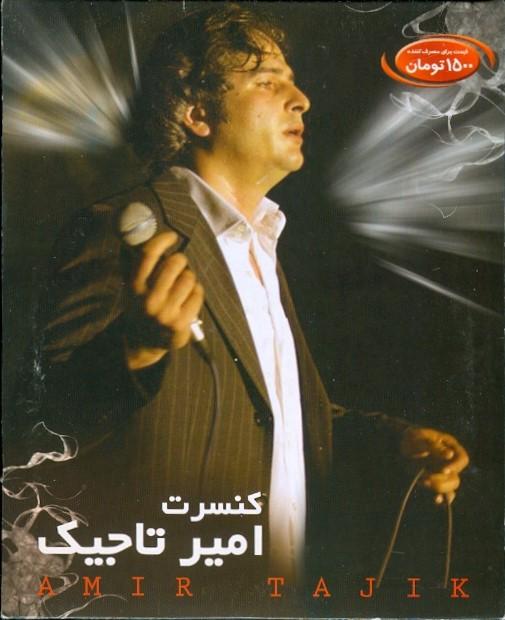 خرید فیلم کنسرت امیر تاجیک